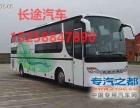 台州到福州 汽车指南+15258847890 在线咨询