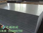 济南铝板与铝合金板的区别