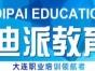大连网站开发培训学校,迪派教育网站PHP学习班