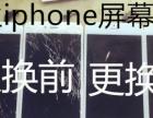 乌鲁木齐三星、苹果、小米爆屏修复手机维修中心