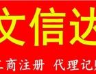 文信达会计公司专业工商注册 代理记账