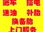 天津高速补胎,送油,换备胎,充气,高速拖车,搭电