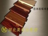 仿木纹铝单板 美亚达大型厂家