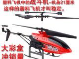 热销 3.5通耐摔灯光小型遥控直升飞机 电动玩具批发 厂家直销