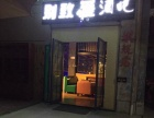 浙师大音乐酒吧转让利星科技