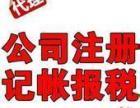 杨浦新华医院长白新村附近兼职代帐会计注册公司上门服务