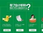 惠州惠阳淡水什么会计培训机构通过率高会计出纳实践班
