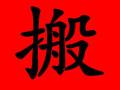 深圳光明新区搬家公司价格,多少钱