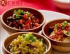 学做重庆酸菜鱼 浏阳蒸菜的做法配方 重庆烧鸡公加盟