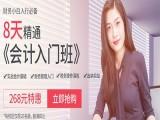 上海初级会计培训,CPA晚间培训班