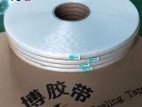 厚博PE03空白9mm膜宽不干胶,包装袋封口胶,厂家直销