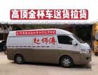 南京金杯车送货搬家 市区运货长短途货物运输拉货
