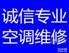 滨州专业空调维修 移机充氟 冰箱 洗衣机 热水器 油烟机维修