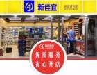 新佳宜超市加盟每一次品牌升级都是为了更好的明天