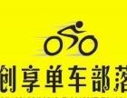 单车租赁 户外装备 学士服租赁 单车商业宣传