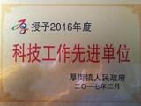 东莞凌木实业富达港宝机设备