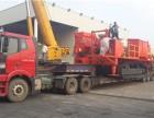成都至长沙运输公司 机械设备运输 工程车运输