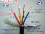 国标RVVP4*0.5平方屏蔽线4芯信号线 屏蔽电缆线 国标纯铜