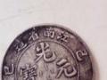 祖传下来的几枚古钱币出售