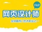 上海嘉定Web全栈培训,HTML5,网页美工培训