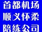 顺义汽车陪练推荐好师傅专业陪练公司顺义地区**一家