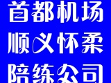 顺义线上配资 陪练推荐好师傅专业陪练公司顺义地区 一家