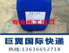 无色透明液体 油状液体 黑色液体化工品国际快递 危险品快递