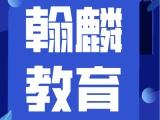 河南翰麟教育教师资格证中学教育知识与能力综合