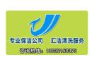 上海汇洁清洗服务有限公司承接各类保洁清洗服务