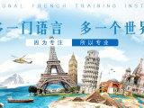 武汉武昌区二外法语培训哪家比较好A法语培训机构学费