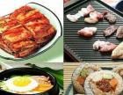 韩国烤肉加盟 纸上烤肉加盟 韩国料理厨师 自助烤肉