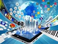 APP软件开发网站建设网站优化网站设计