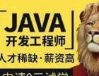 IT培训前端开发JAVA HTML5等前端开发/后端开发