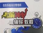 北京信息系统项目管理师软考培训辅导