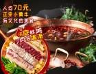 餐饮加盟 特色餐饮加盟品牌 火瓢黄牛肉火锅加盟项目 免费培训