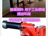 醇基燃料专用的燃烧机 用于工业领域 方便实用