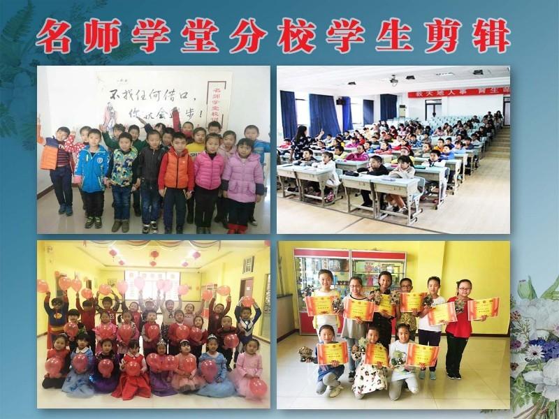 名师学堂托管班 辅导班 幼儿园幼托早教 全国连锁加盟