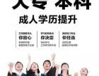惠州成人大专本科学历提升多种方式可选
