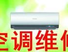 武进区专业空调维修 空调拆装 空调加液 回收 清洗