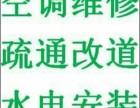 武昌区管道维修电话,请问洗菜池下水道堵了怎么办?