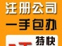 玉环专业工商注册,商标注册服务好、效率高、费用