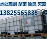 供应污水杀菌除臭剂 水质净化剂