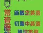 中小学新概念英语,咸阳常春藤教育欢迎您