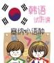 泉州培训万达-韩语预约试听#开学季#