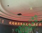南昌市LED显示屏制作安装维修700起