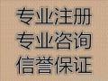 公司注册咨询找小方厦门工商注册代办财务代理记账