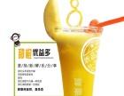 晋中奶茶冰淇淋加盟,全国大品牌连锁店,冷饮炒酸奶