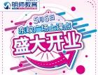 免费听:小升初讲座!来东峻广场听民校信息!