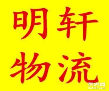 天津至全国各地整车零担 设备托运 工地搬迁 赠送保险