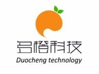 青岛网站建设,SEO优化,公众平台开发-多橙科技